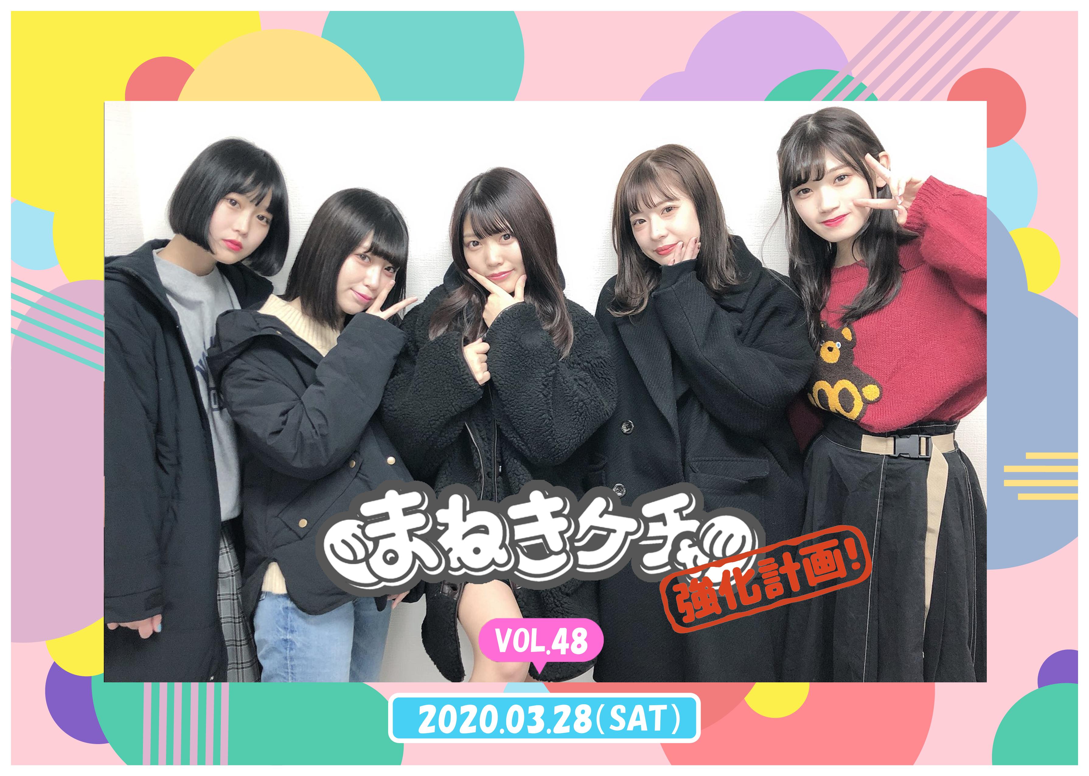 3月28日(土) 『まねきケチャ強化計画 vol.48』