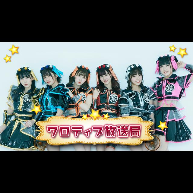 """【2021/1/20】FES☆TIVEの""""ワロティブ放送局"""" #48"""