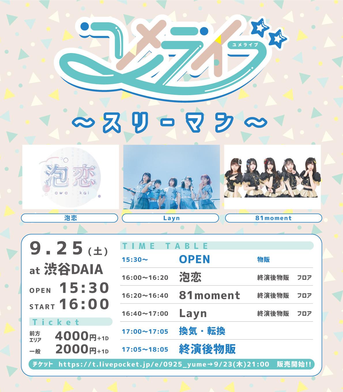 2021/9/25(土) 『ユメライブ〜スリーマン〜』 渋谷DAIA