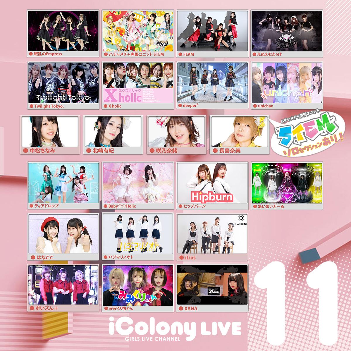 iColony LIVE 11