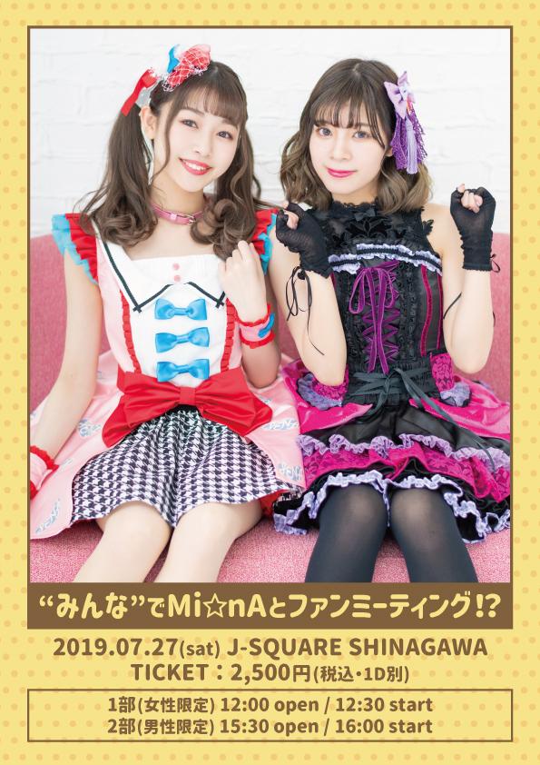 """""""みんな""""でMi☆nAとファンミーティング!?"""