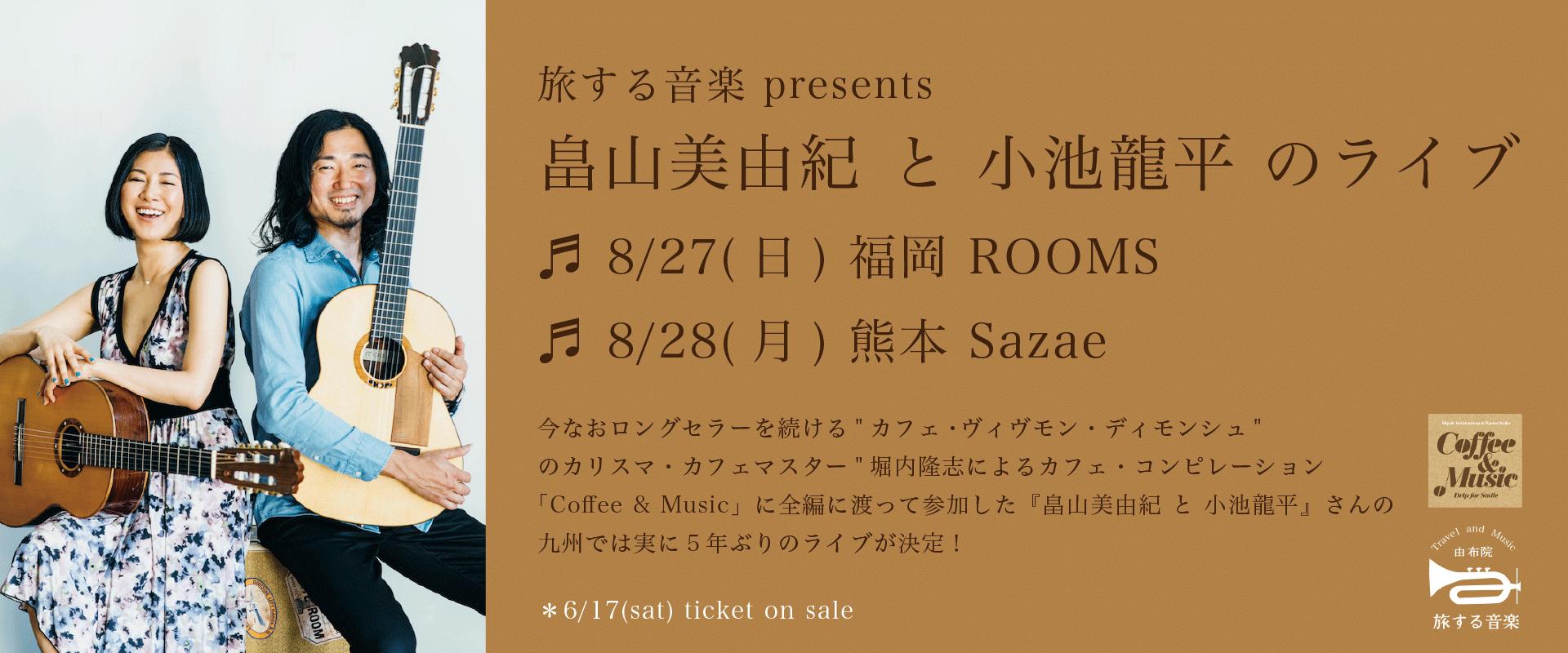 畠山美由紀 と 小池龍平 のライブ 九州2公演