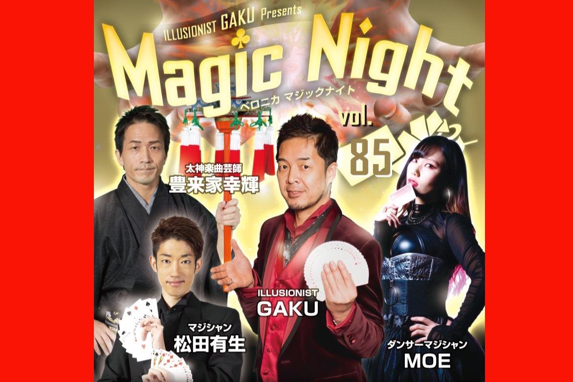 10/2 開催 【ベロニカマジックナイト Vol,85】