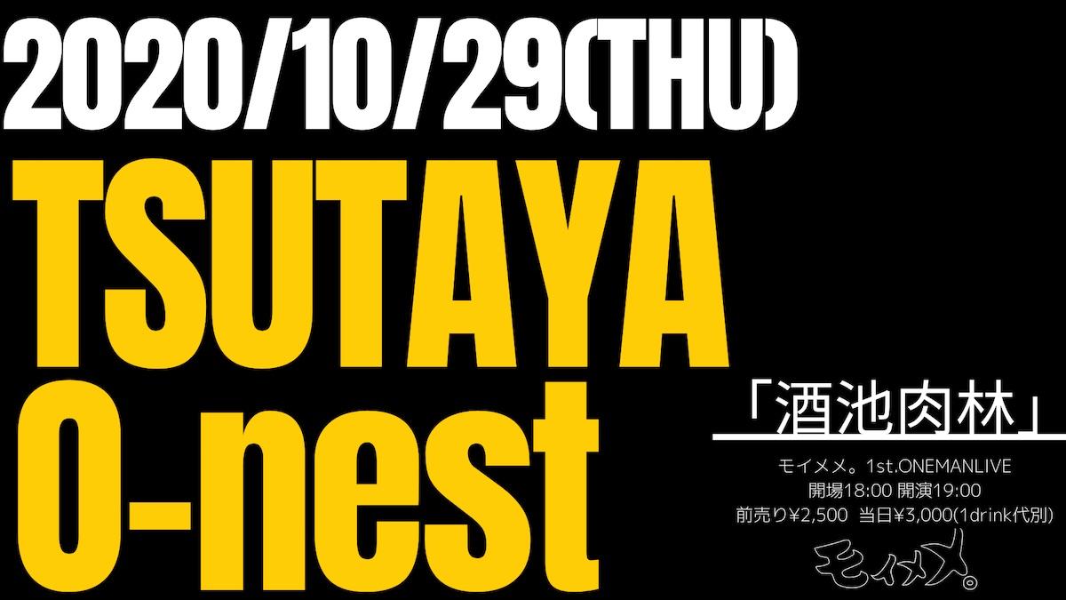 モイメメ。1st.ONEMAN LIVE「酒池肉林」
