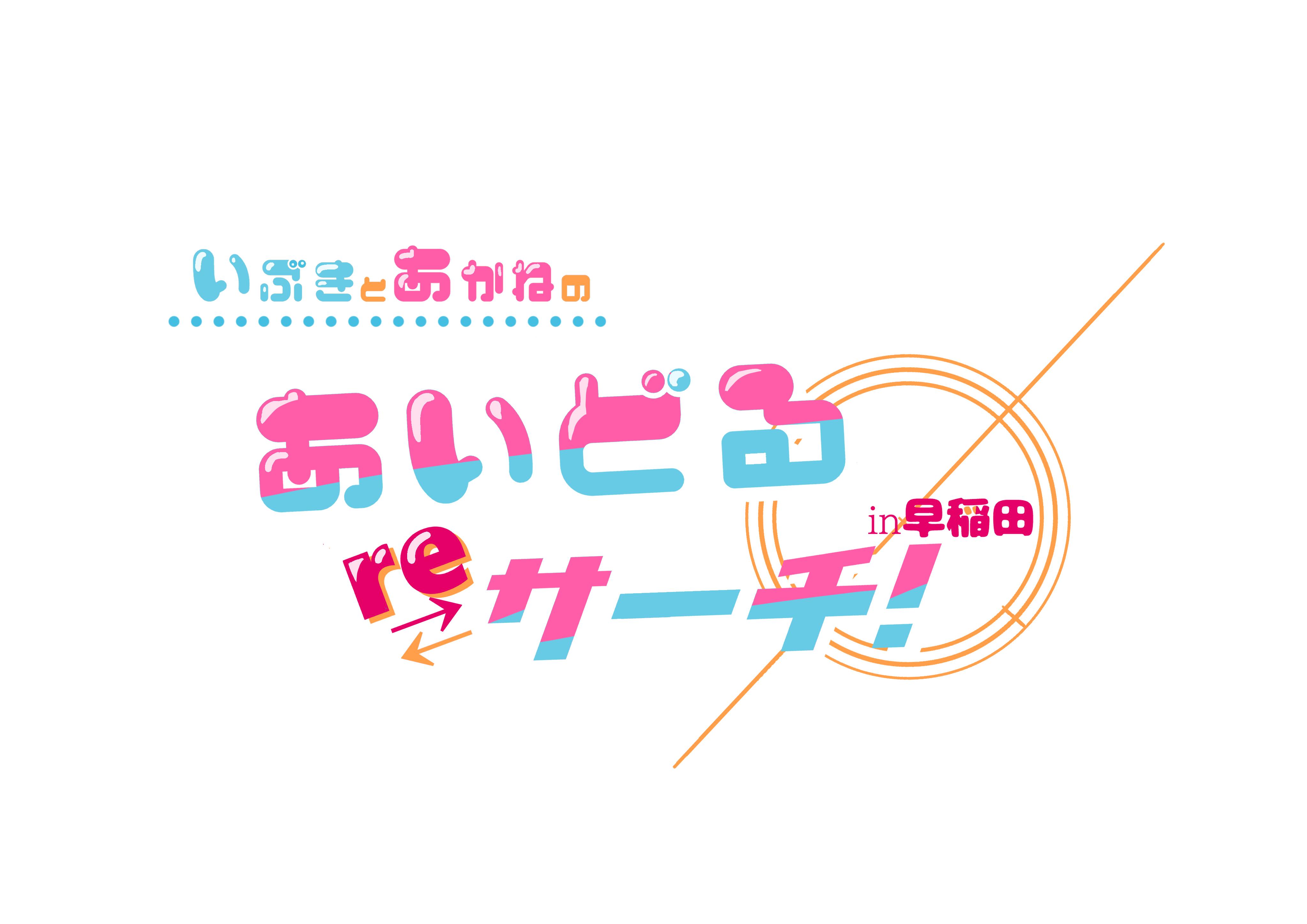 いぶきとあかねのあいどるre⇄サーチ! in 早稲田