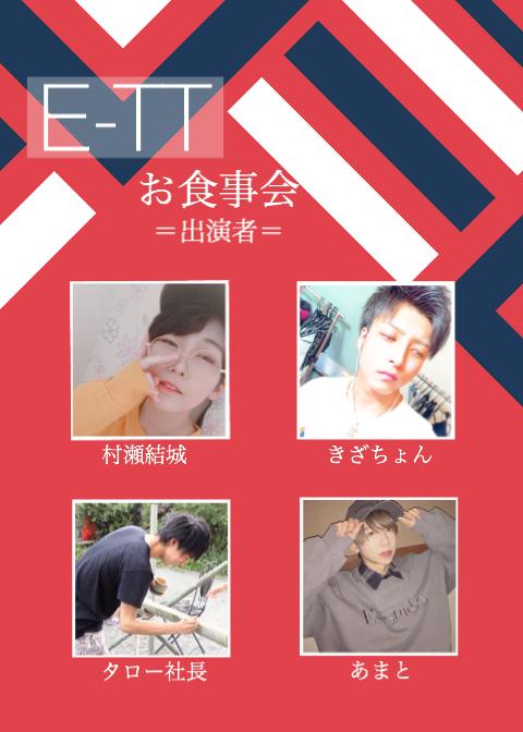 E-TT お食事会 in 大阪