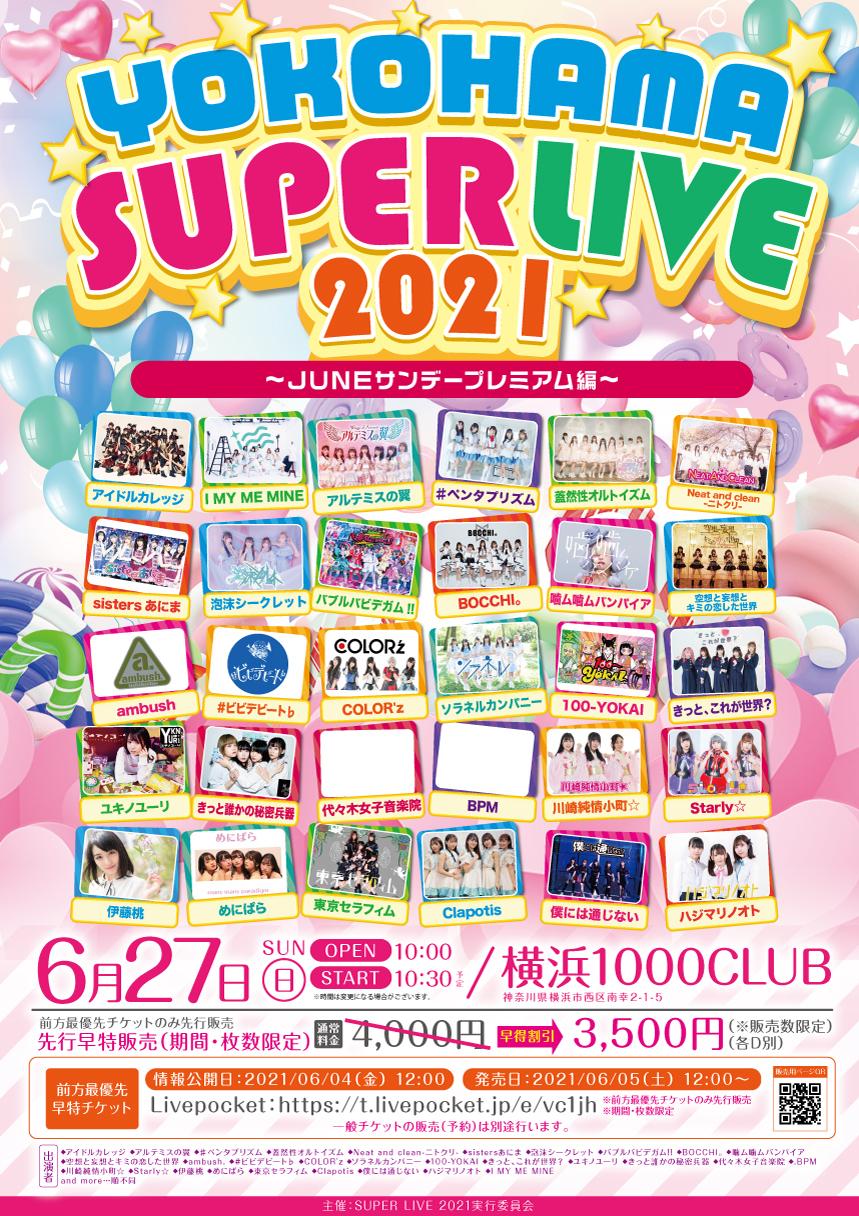 「YOKOHAMA SUPER LIVE 2021」JUNEサンデープレミアム編〜