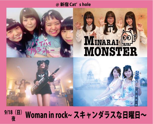 woman in rock~スキャンダラスな日曜日~