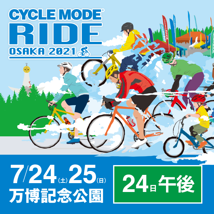CYCLE MODE RIDE OSAKA 2021 [24日午後券]