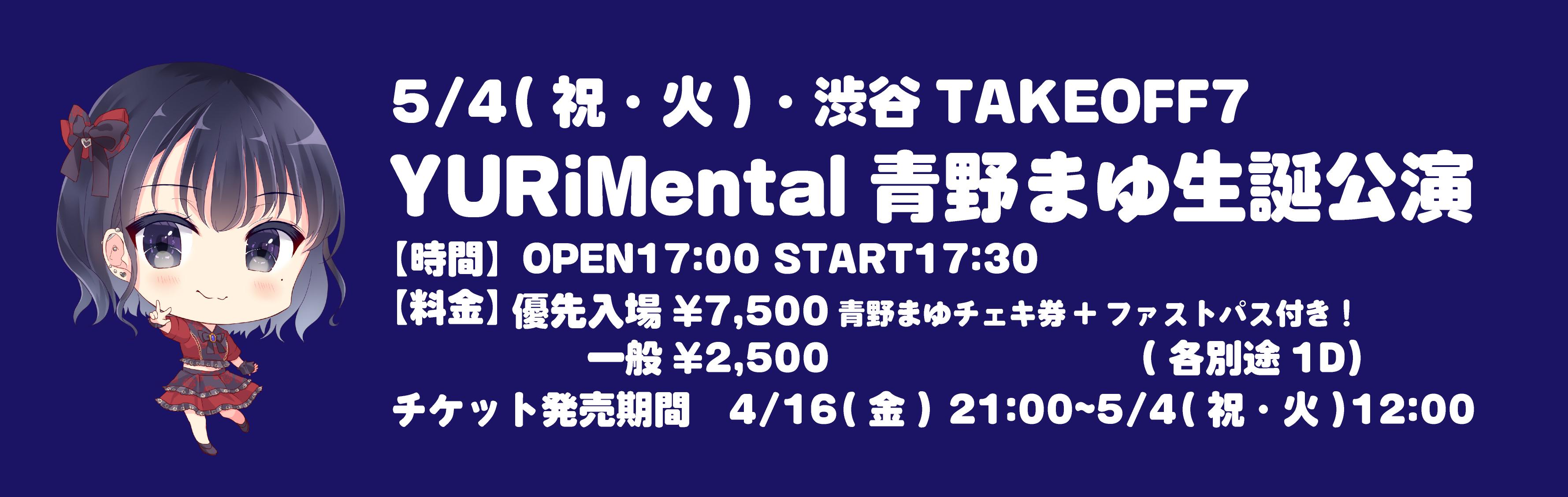 YURiMental青野まゆ生誕公演