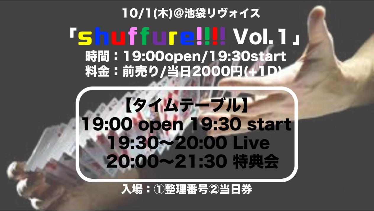 「shuffure!!!! vol.1」