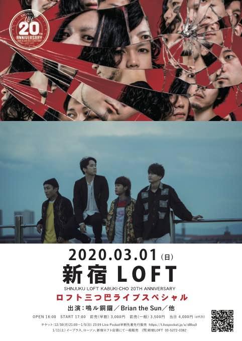 SHINJUKU LOFT KABUKI-CHO 20TH ANNIVERSARY  ロフト三つ巴ライブスペシャル