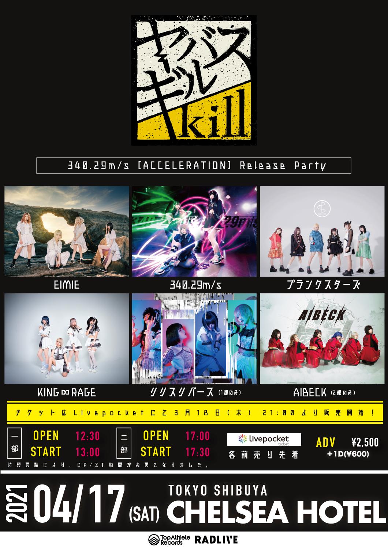"""""""ヤバスギルkill"""" -340.29m/s [ACCELERATION] Release Party-"""