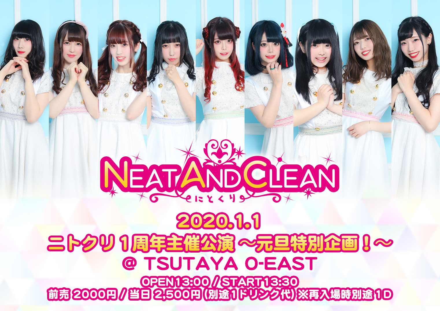 『 Neat and clean-ニトクリ- 1周年記念公演~元旦特別企画!~@ TSUTAYA O-EAST 』