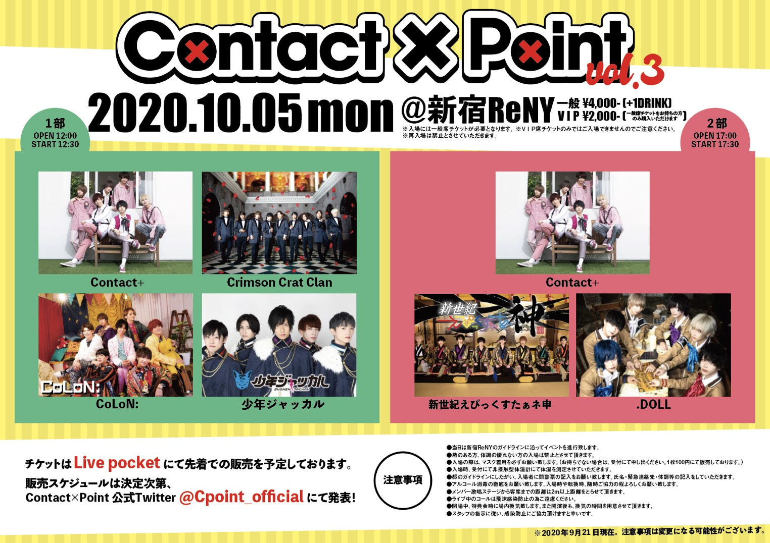 「Contact×Point Vol.3」二部【VIP席 Contact+】