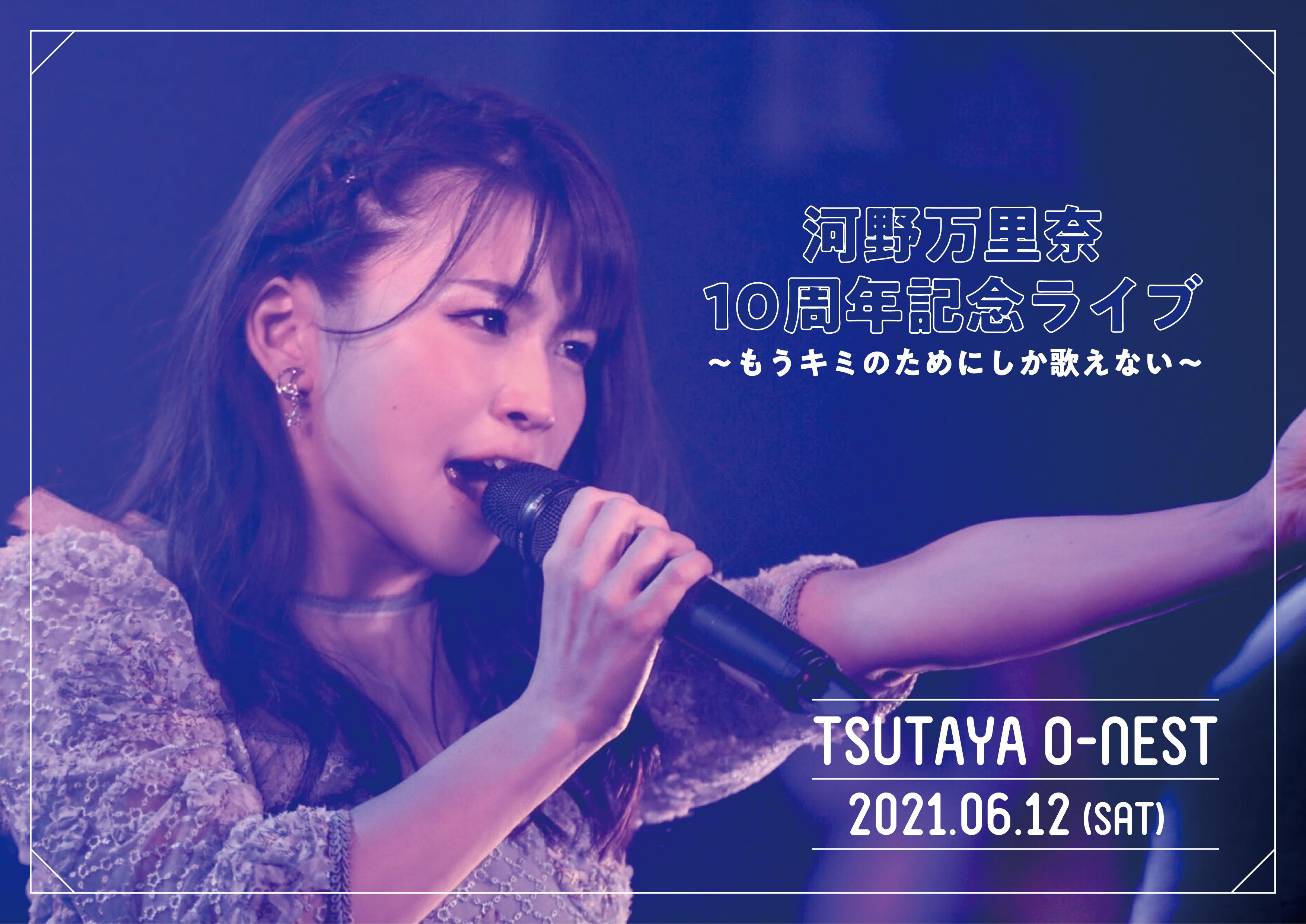 河野万里奈10周年記念ライブ〜もうキミのためにしか歌えない〜
