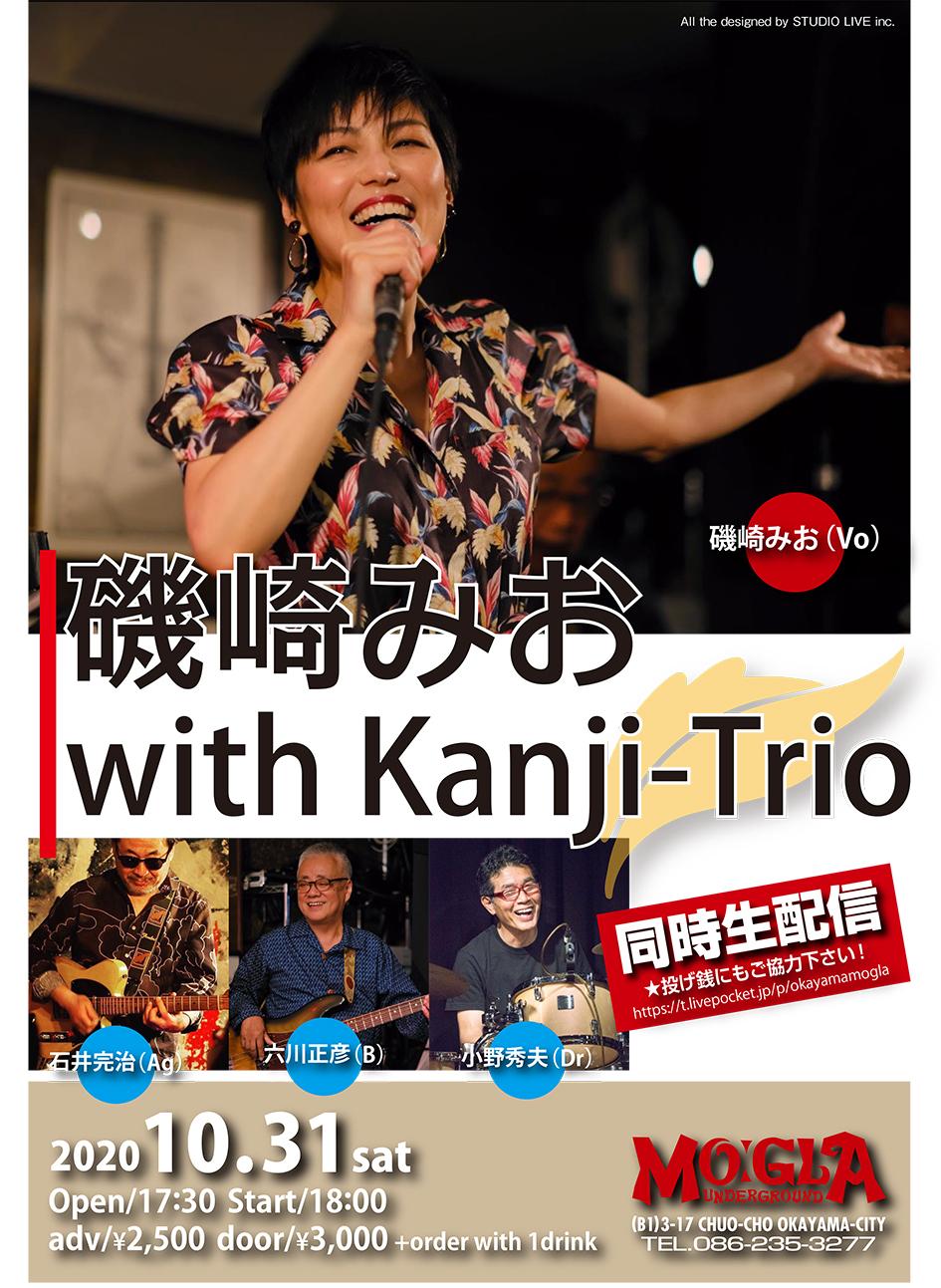 磯崎みお with Kanji-Trio 同時生配信 10月31日 18:00スタート