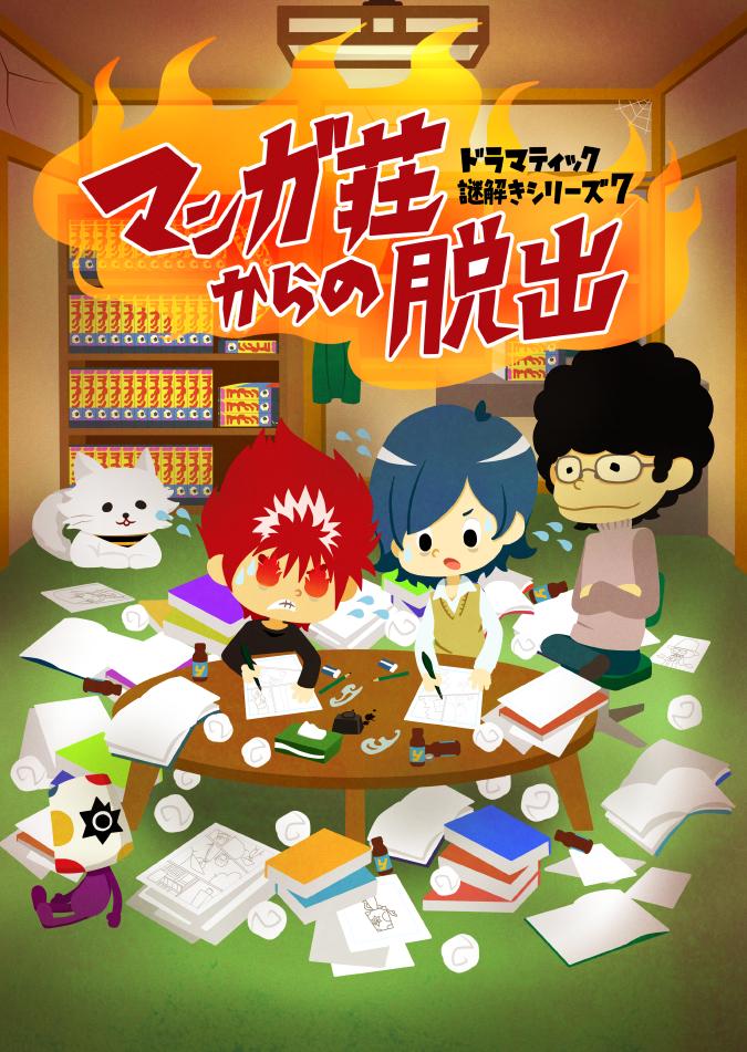 ドラマチック謎解きゲーム7「マンガ荘からの脱出」【再演】
