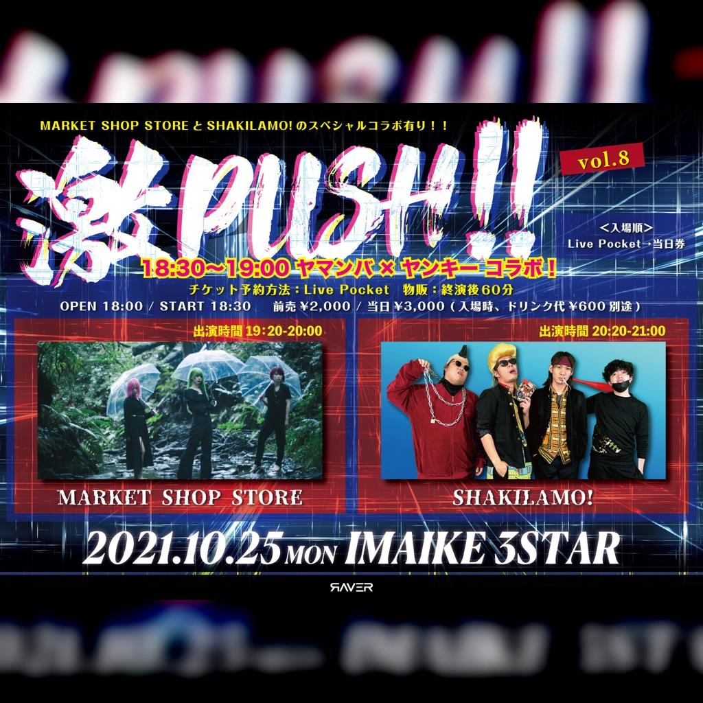 激PUSH!! vol.8