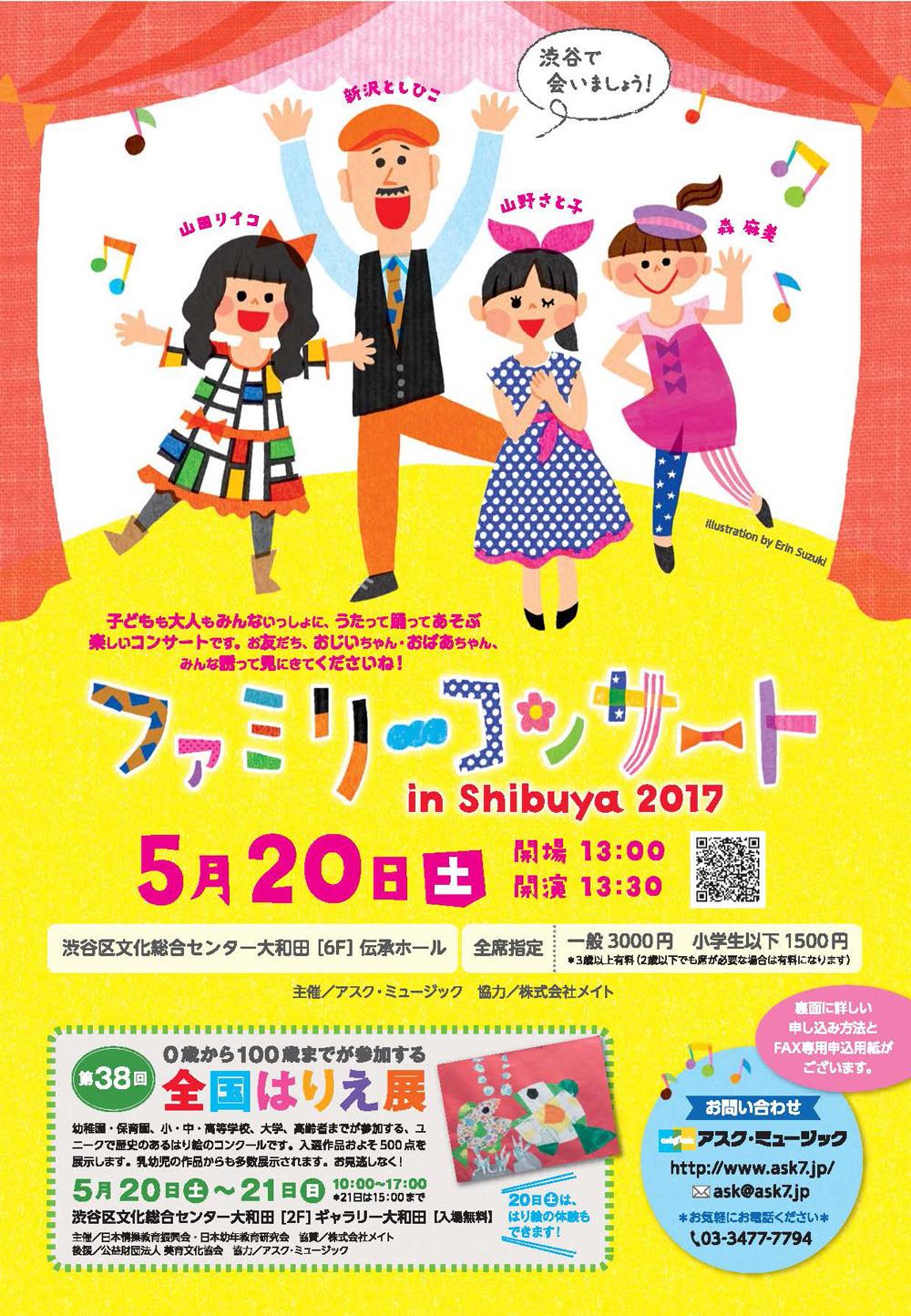ファミリーコンサート in Shibuya 2017