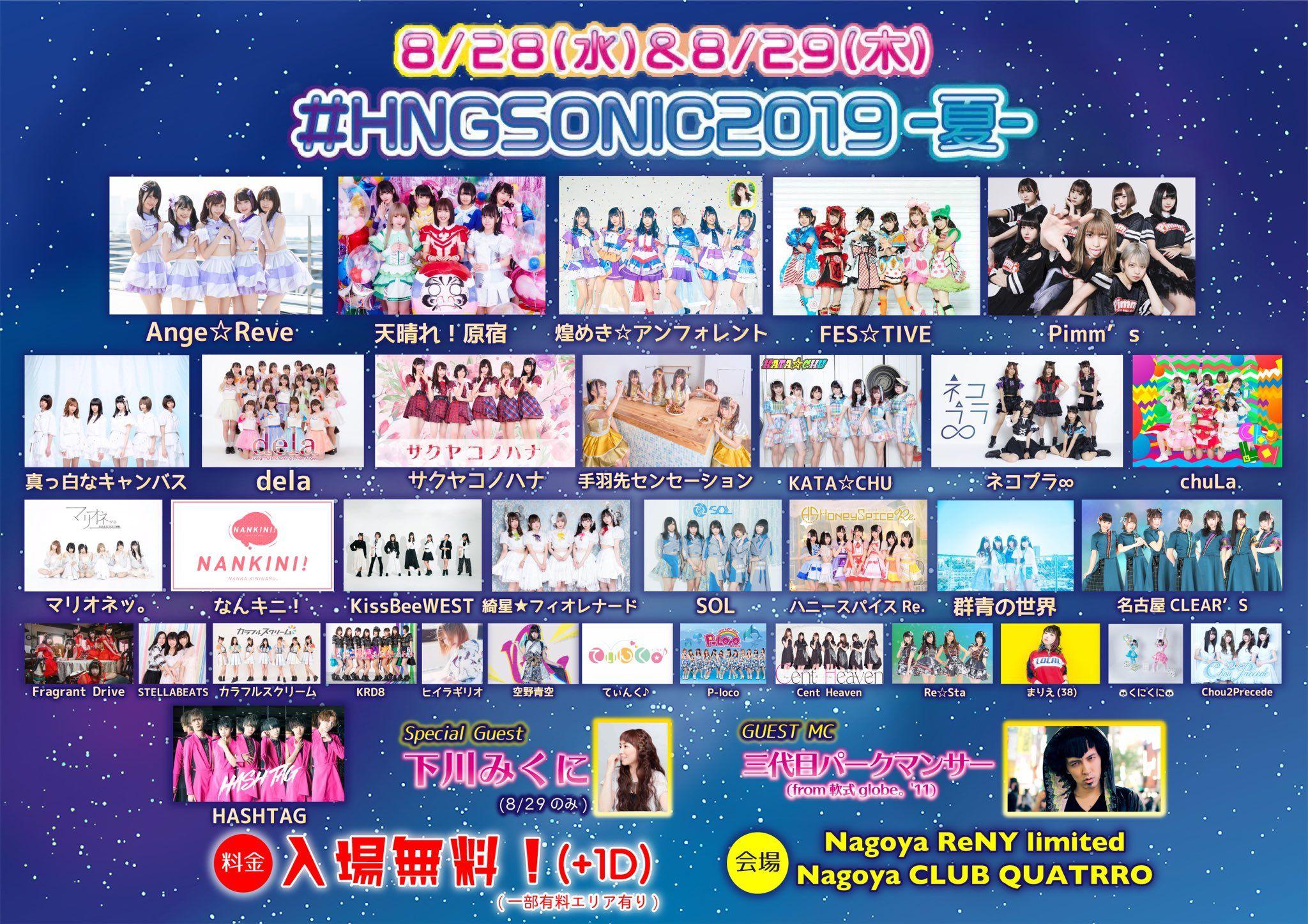 【空野青空】愛知・名古屋『#HNGSONIC2019 -夏-』
