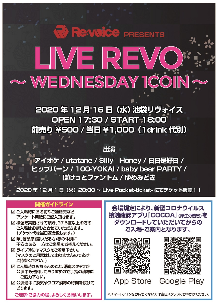 LIVE REVO ~WEDNESDAY 1COIN~