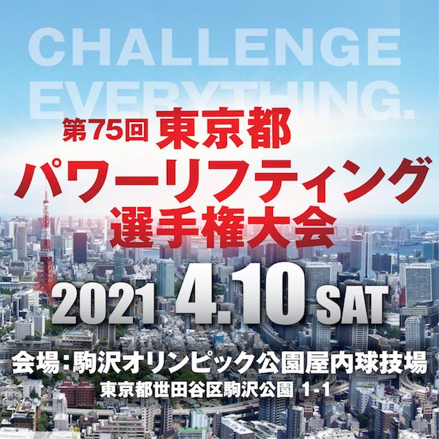 第75回東京都パワーリフティング選手権大会入場チケット