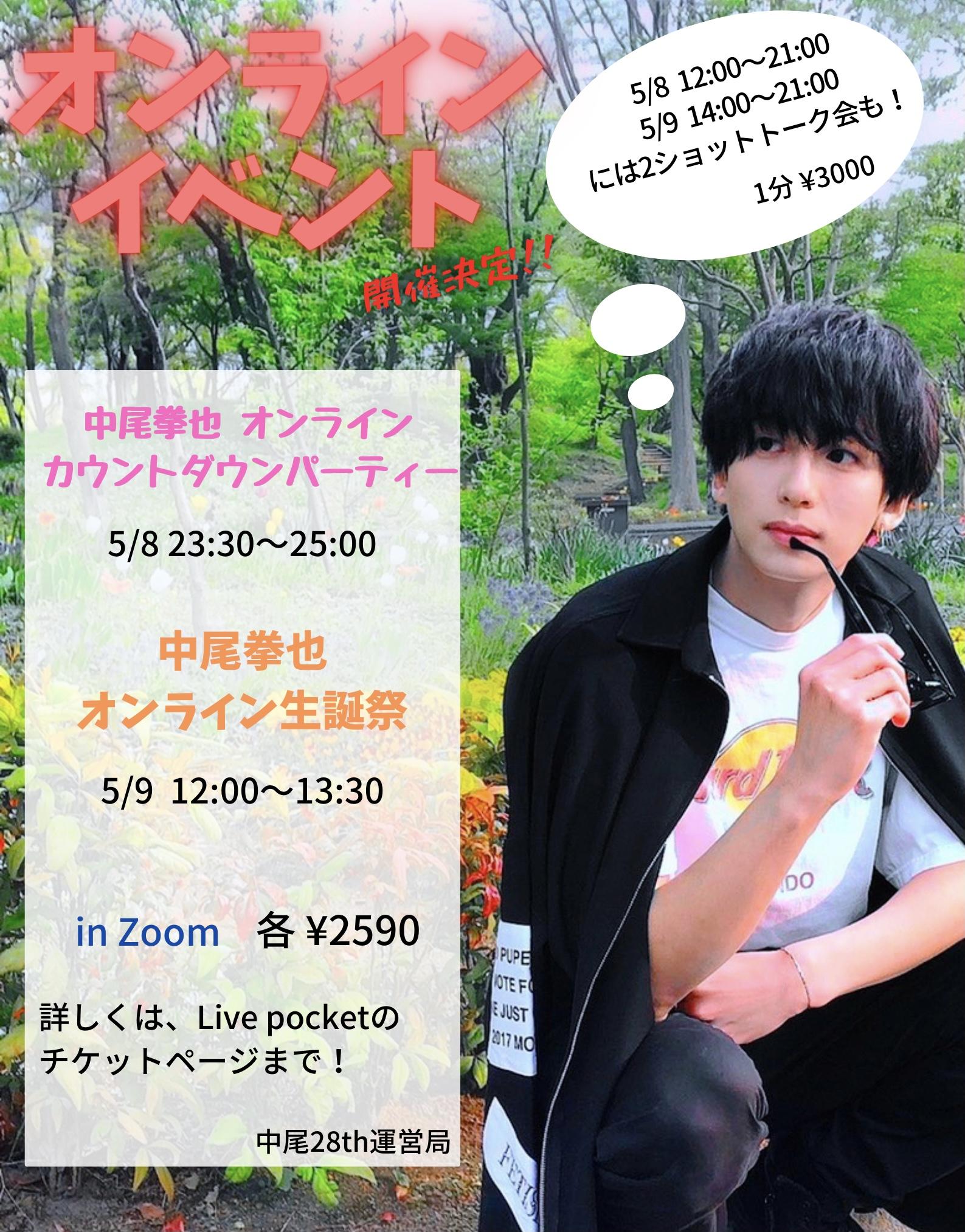 5/8 中尾拳也2ショットトーク会