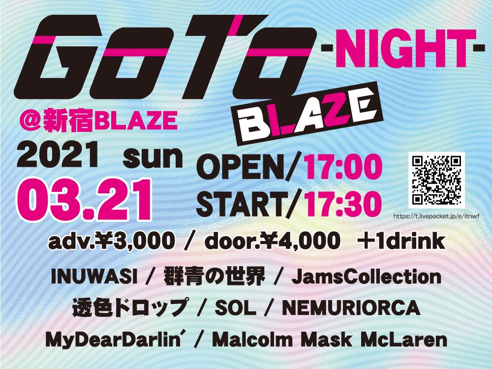 「GoTo BLAZE〜NIGHT〜」