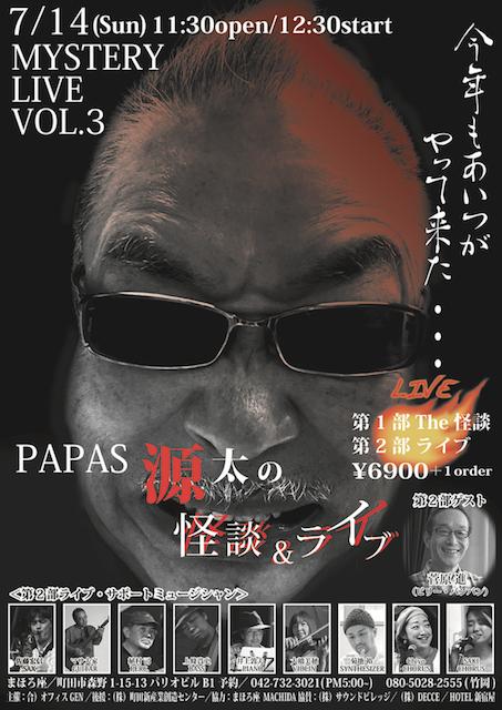 MYSTERY LIVE VOL.3 PAPAS源太の怪談&ライブ