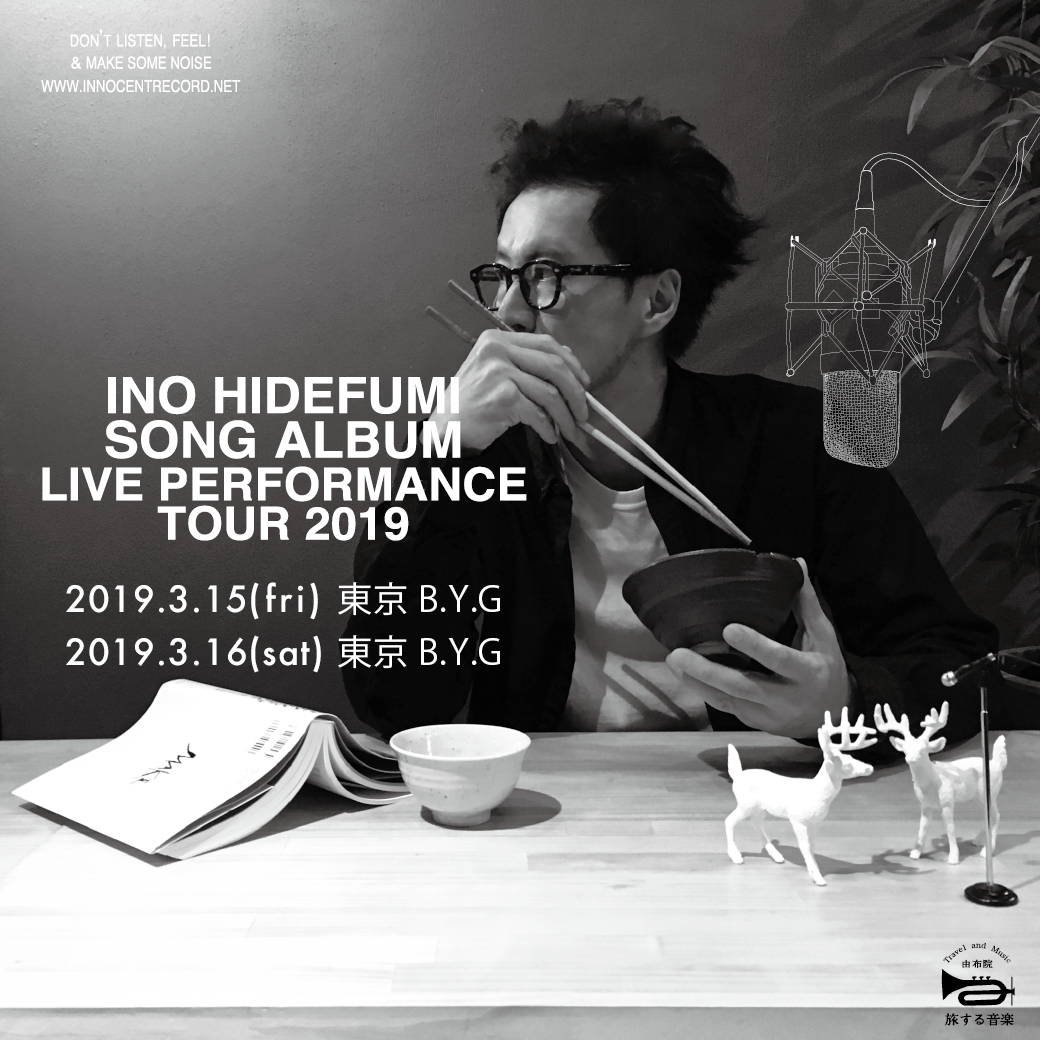 "旅する音楽 presents INO HIDEFUMI ""SONG ALBUM LIVE PERFORMANCE TOUR 2019""  東京公演 [Day1]"