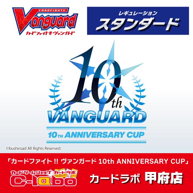 【スタンダード】カードファイト!! ヴァンガード10th ANNIVERSARY CUP カードラボ 甲府店