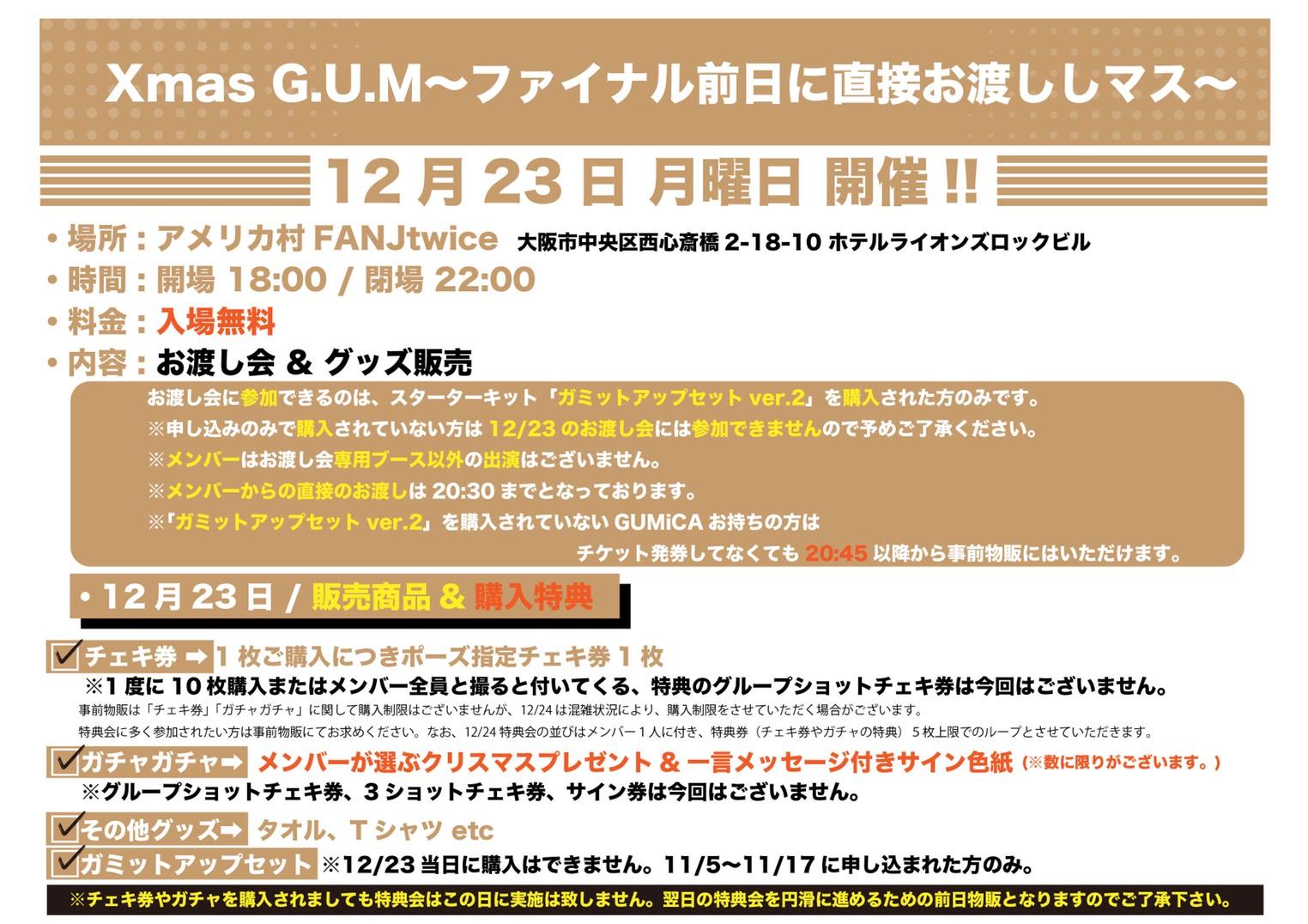 Xmas G.U.M〜ファイナル前日に直接お渡ししマス〜