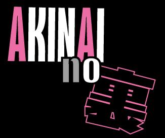 2019年10月19日(土)「AKINAI no 裏」