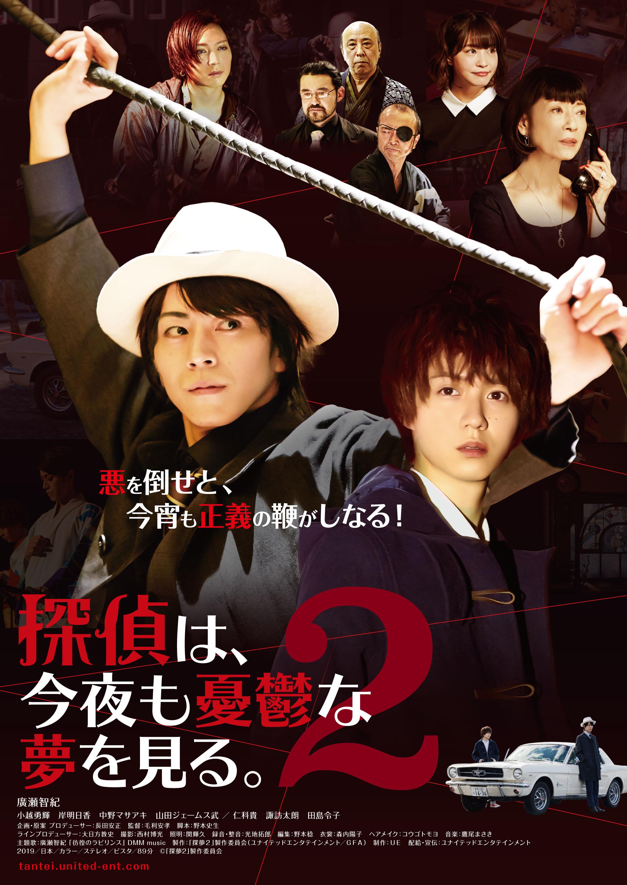 映画『探偵は、今夜も憂鬱な夢を見る。2』DVD発売記念先行お渡し会 in大阪