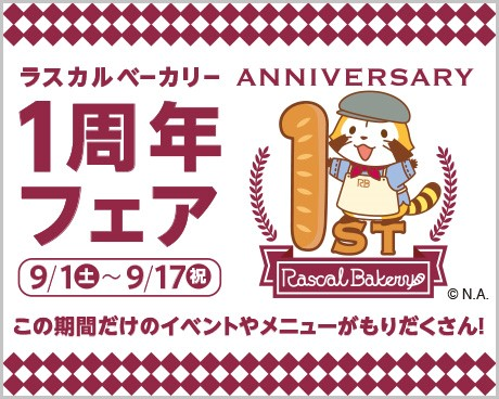 Rascal Bakery 1周年記念イベント