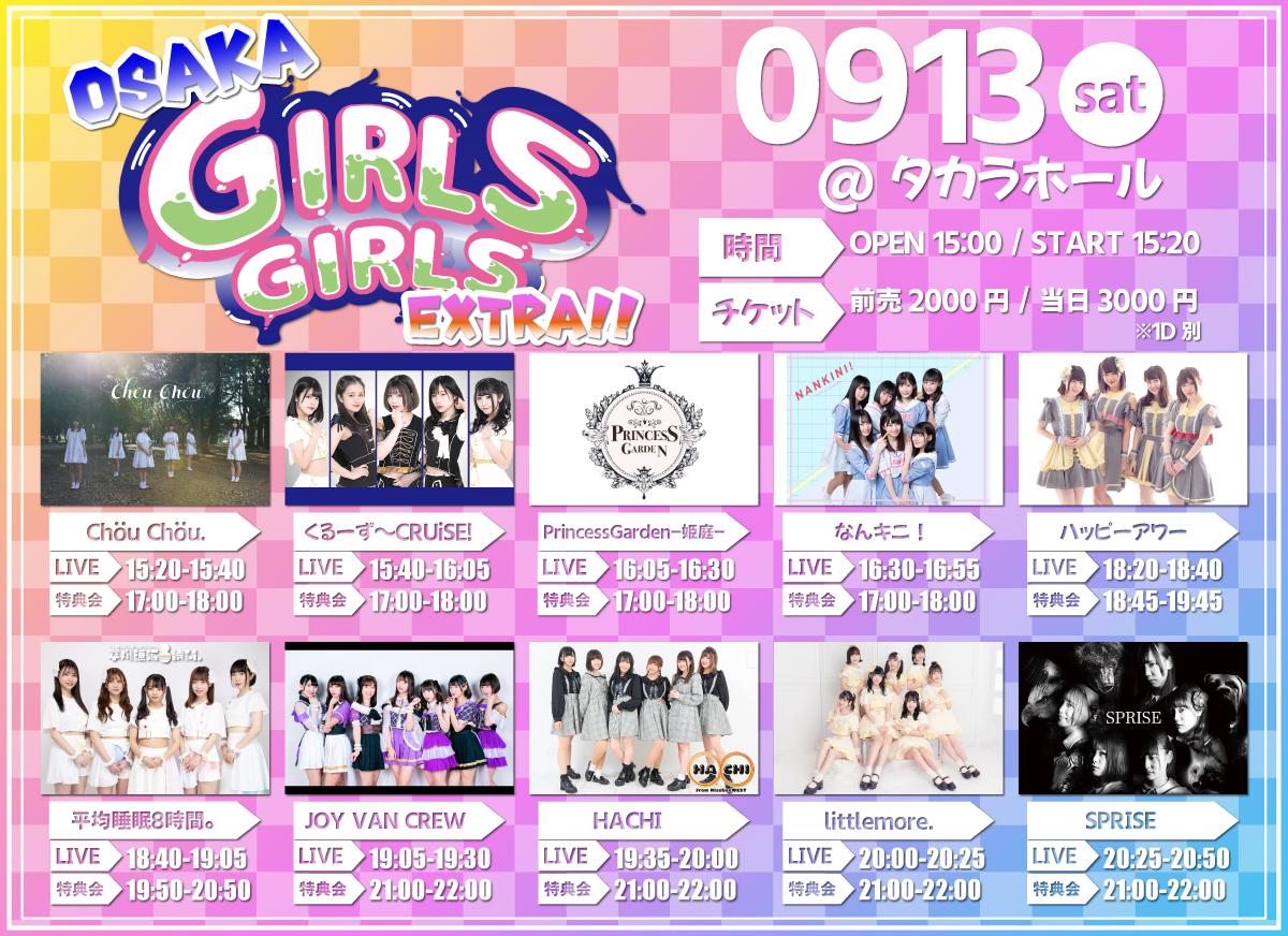 9/13(日) OSAKA GIRLS GIRLS extra!! [NIGHT]