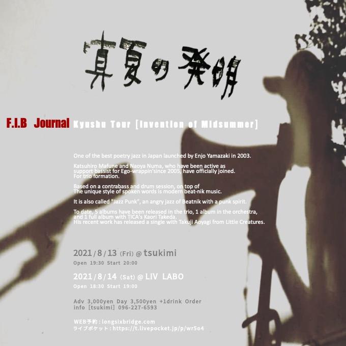 福岡公演 F.I.B JOURNAL 九州ツアー[真夏の発明]
