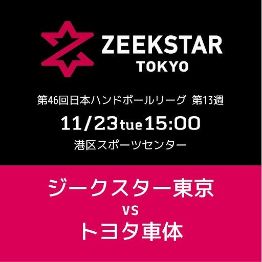 11/23(火・祝) 第46回⽇本ハンドボールリーグ第13週 ジークスター東京vsトヨタ車体