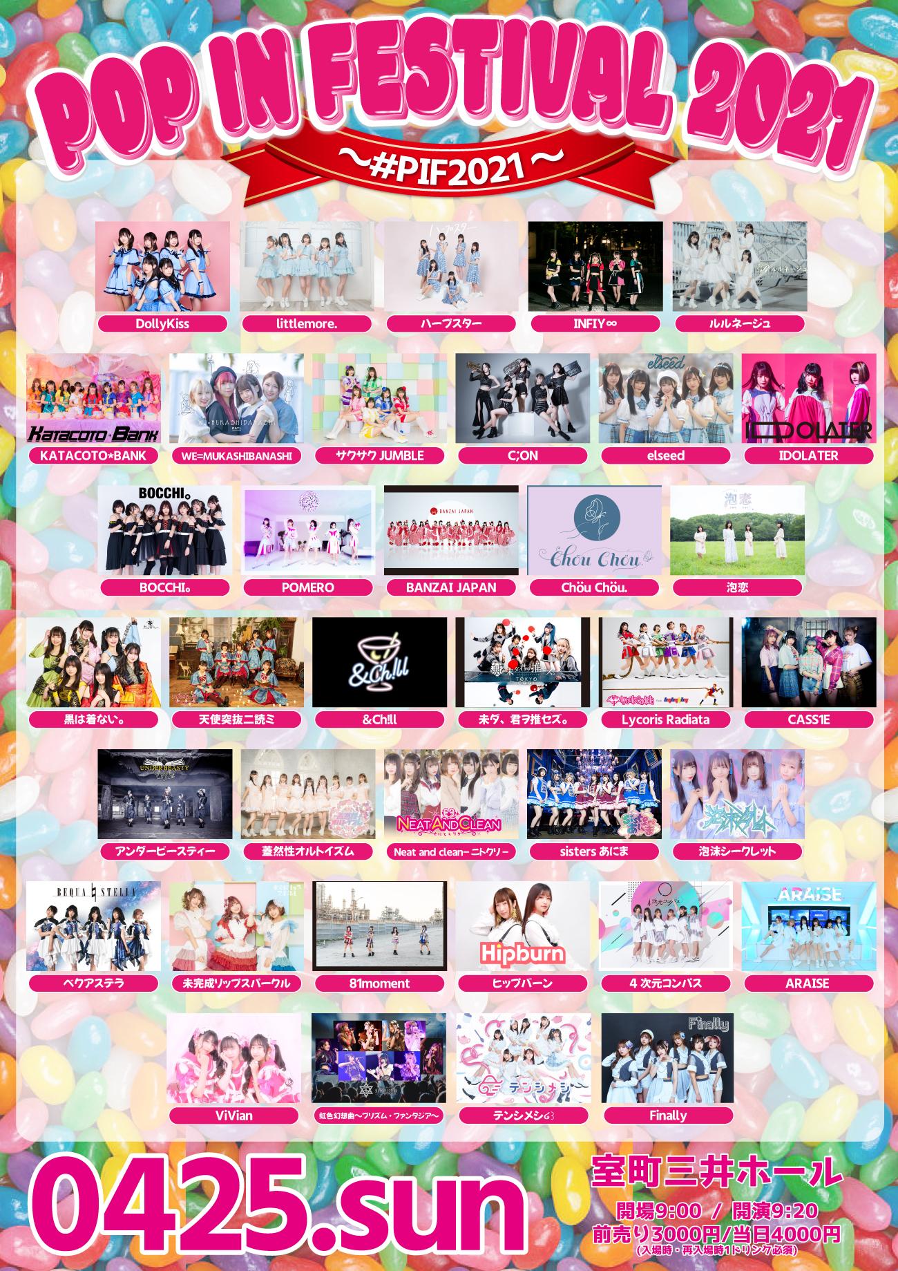 4/25(日) POP IN FESTIVAL 2021 ~ #PIF2021~
