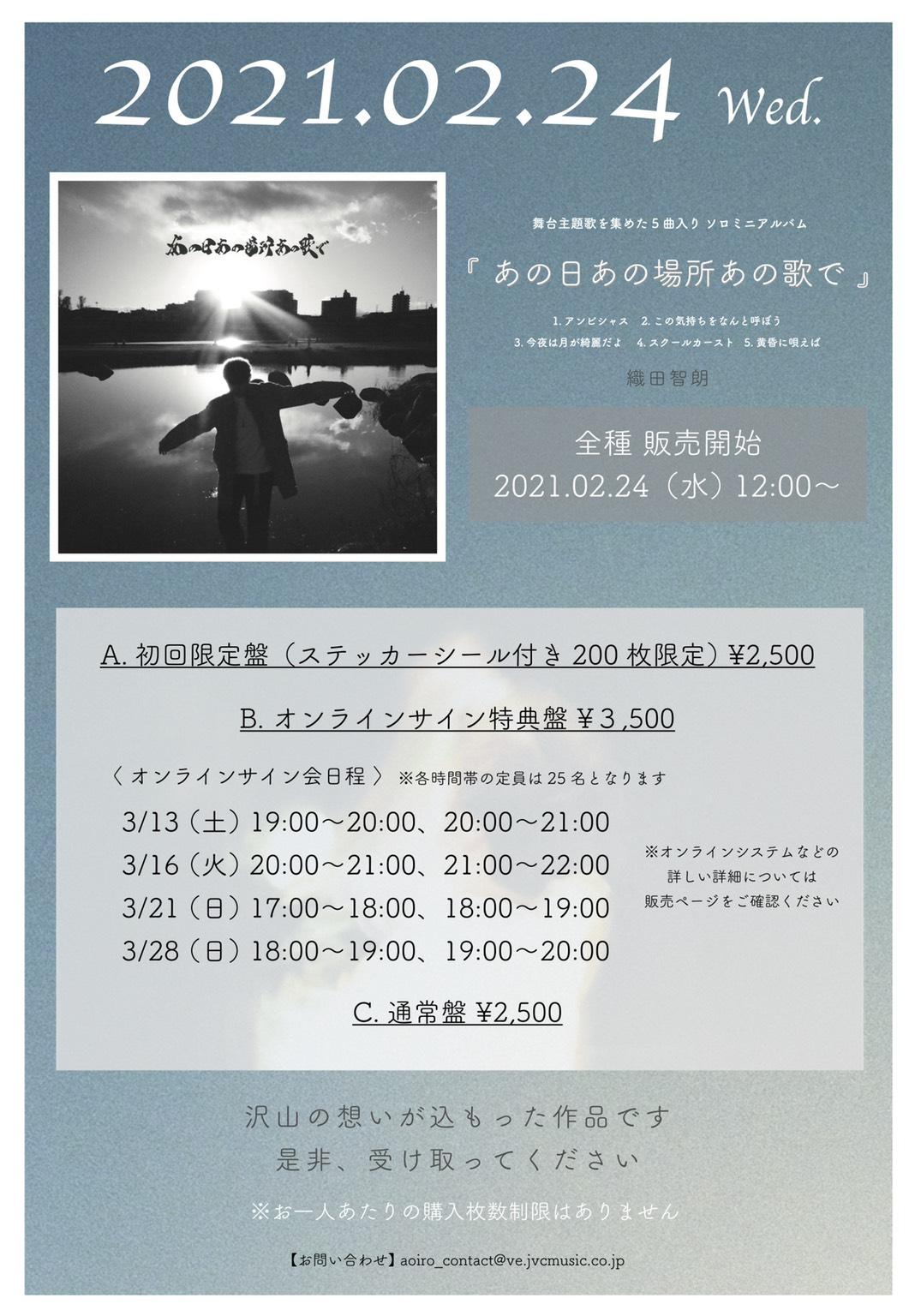 織田智朗miniAL『あの日あの場所あの歌で』オンラインCDサイン会~第3回~