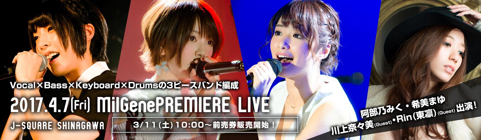 MilGene Premium Live(ミルジェネプレミアムライブ)