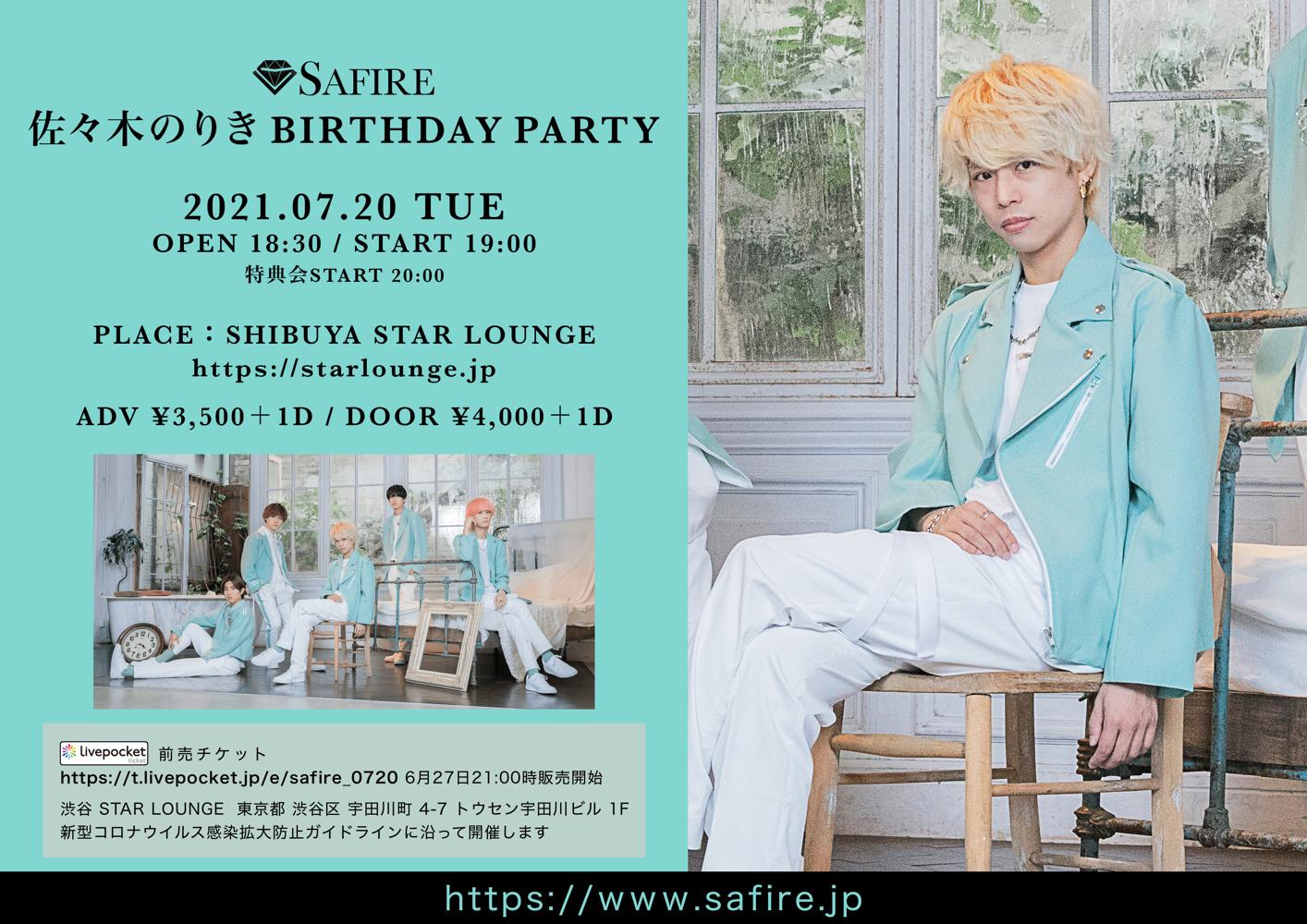 SAFIRE 佐々木のりき BIRTHDAY PARTY
