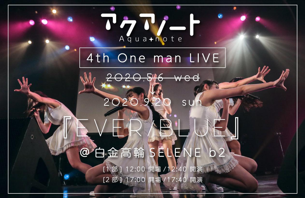 アクアノート4thワンマンライブ『EVER/BLUE』1部