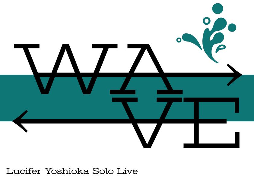ルシファー吉岡単独ライブ「WAVE」7/5(金)19:30開演