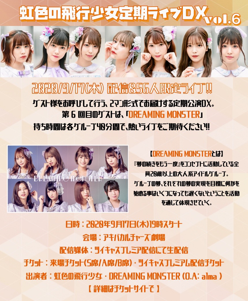虹色の飛行少女定期ライブDX vol.6