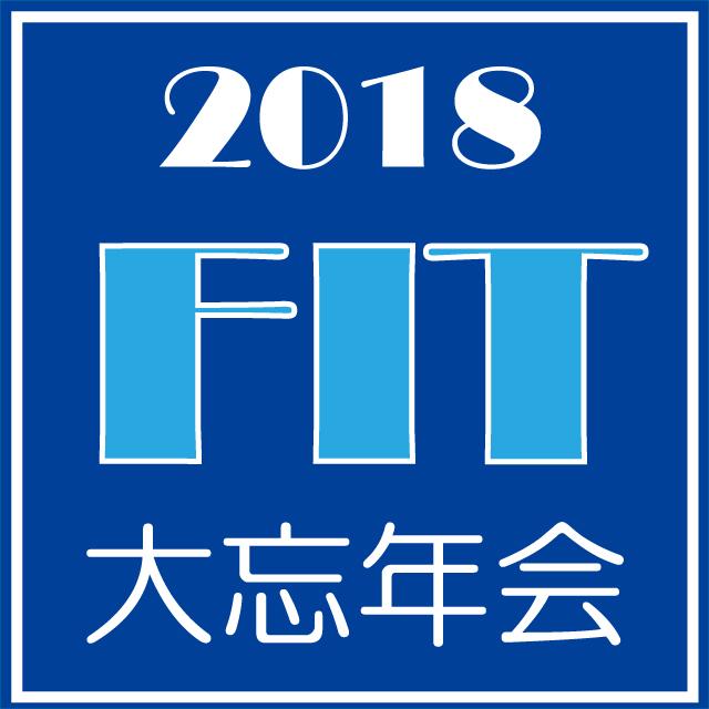 FIT大忘年会2018