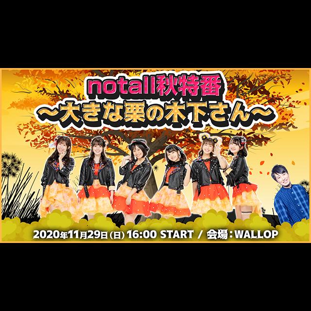 【2020/11/29】notall秋特番〜大きな栗の木下さん〜