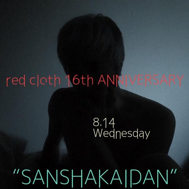 red cloth 16th ANNIVERSARY 三者会談
