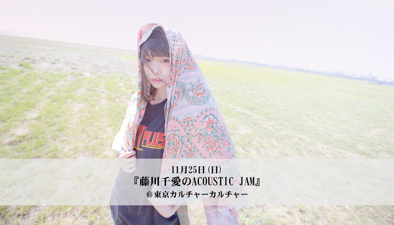 藤川千愛のACOUSTIC JAM vol.01